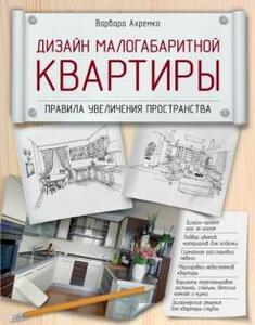 Дизайн малогабаритной квартиры. Правила увеличения пространства