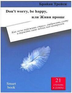 Don't worry, be happy, или Живи проще