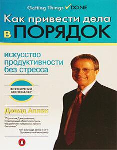 Как привести дела в порядок (2007)