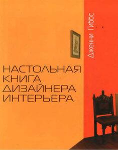 Настольная книга дизайнера интерьеров