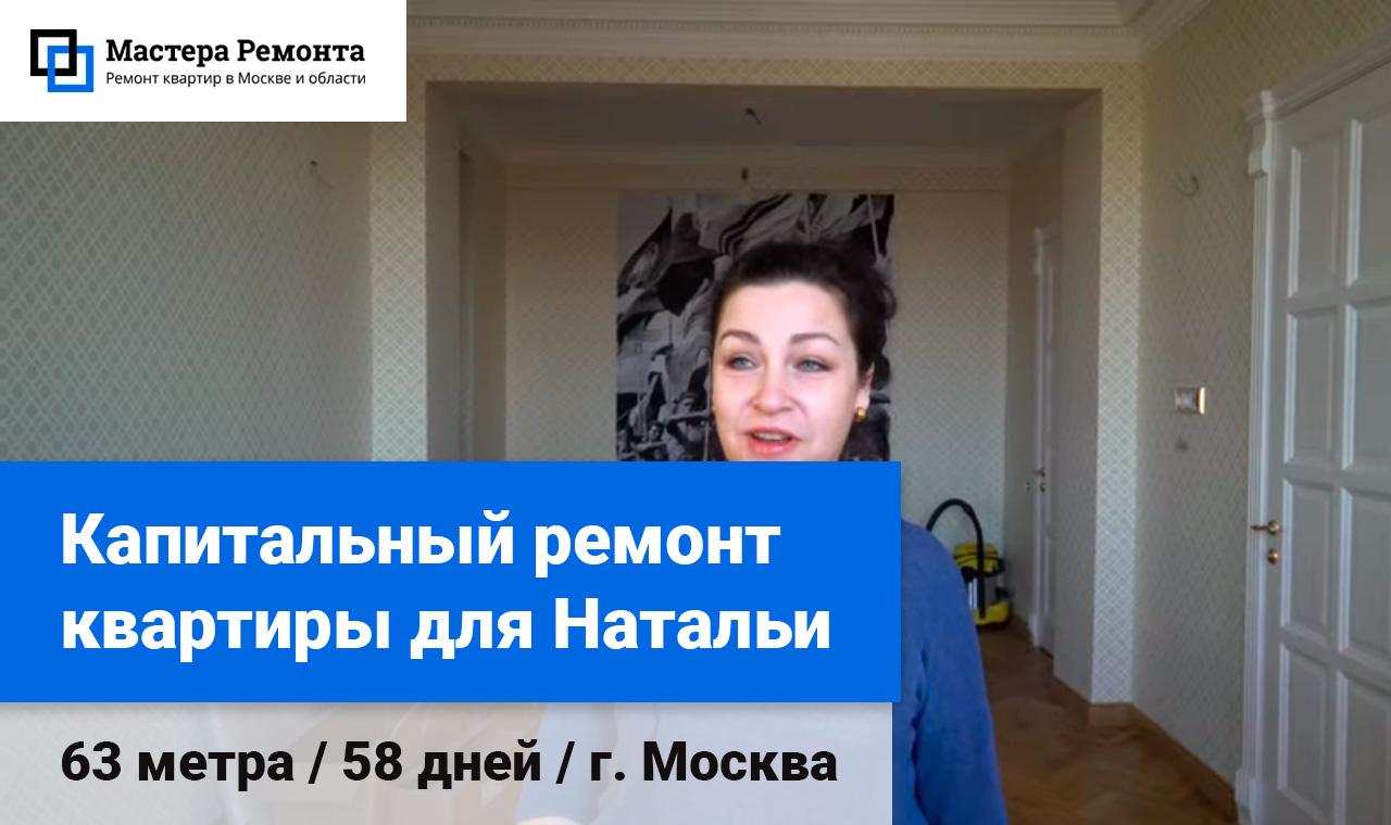 Капитальный ремонт квартиры, г. Москва