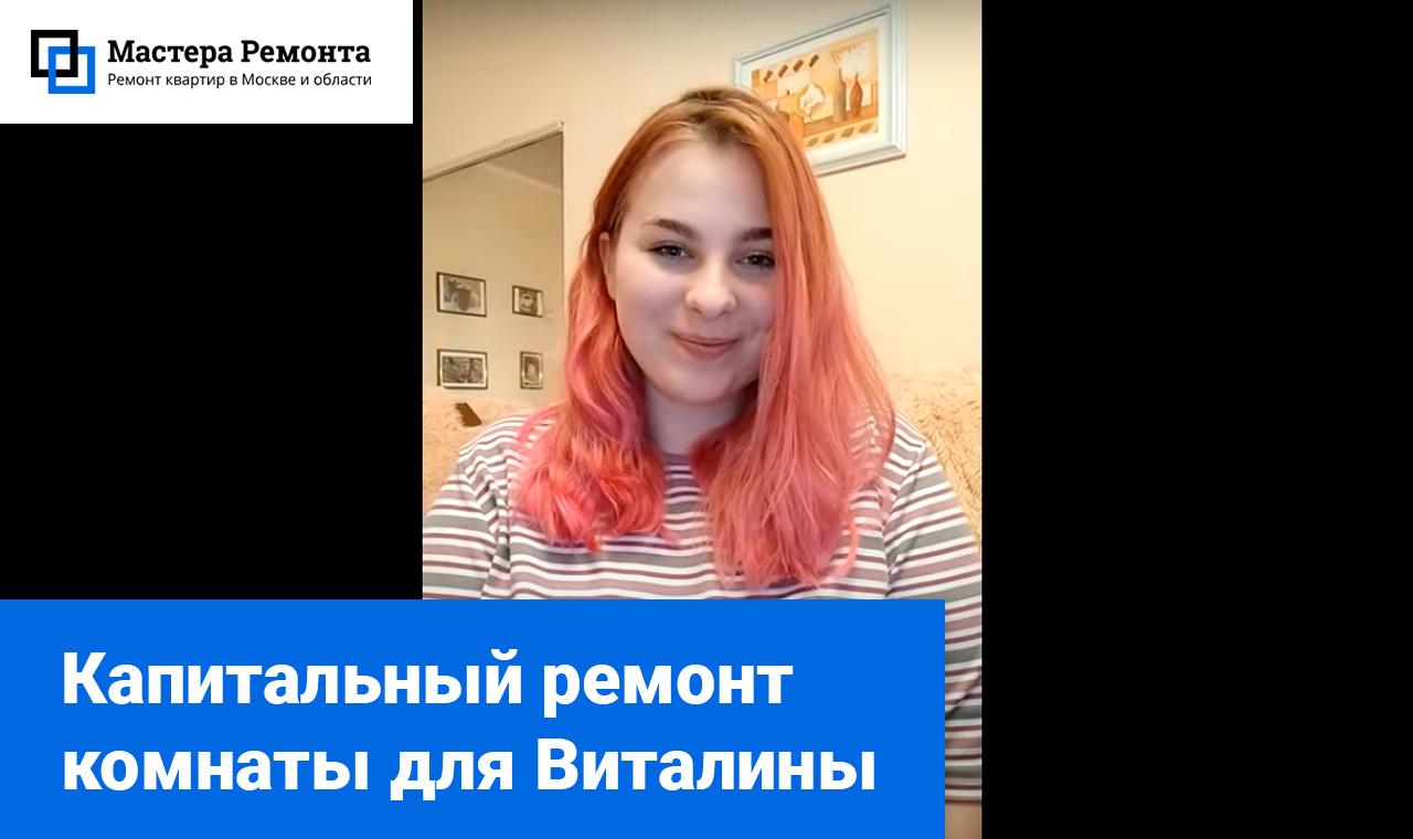 Капитальный ремонт комнаты, г. Москва