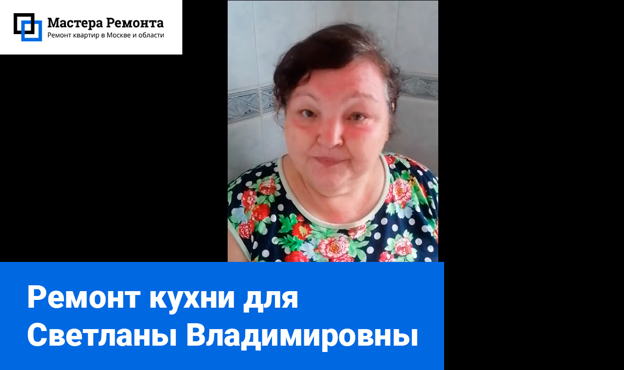 Капитальный ремонт кухни, г. Москва