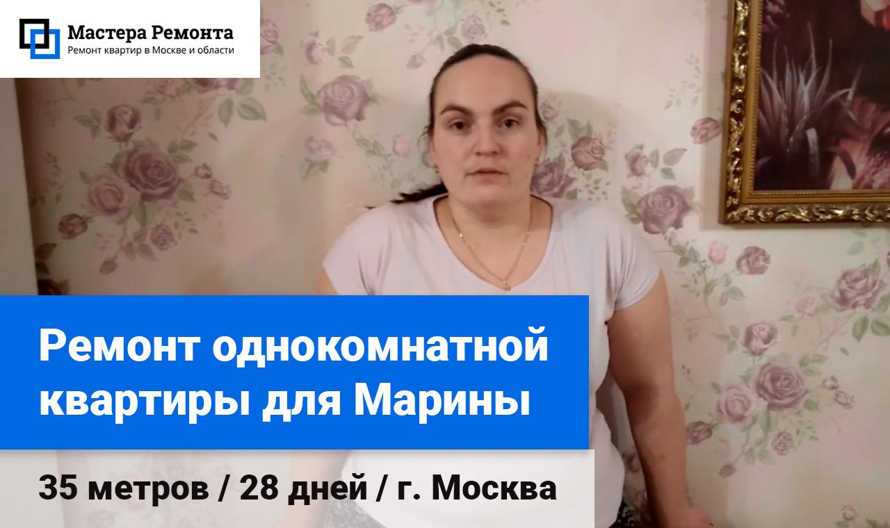 Ремонт однокомнатной квартиры, г. Москва