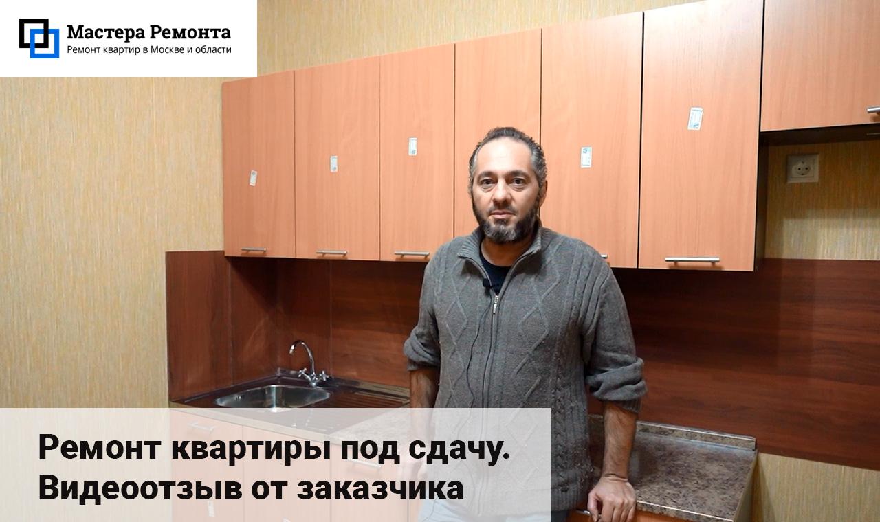 Капитальный ремонт квартиры под ключ, г. Москва