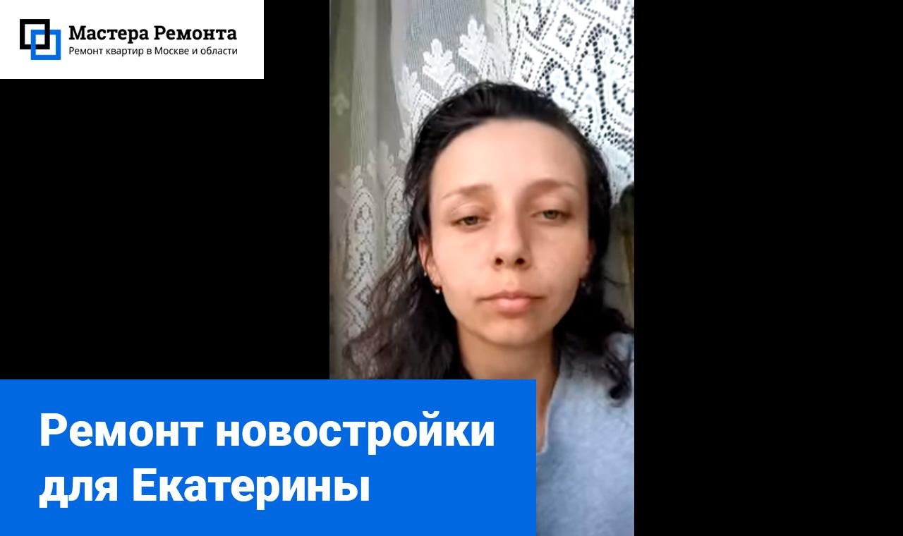 Ремонт новостройки, г. Москва