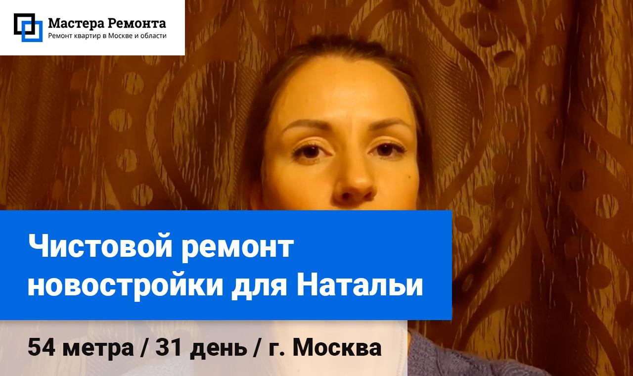 Чистовой ремонт новостройки, г. Москва