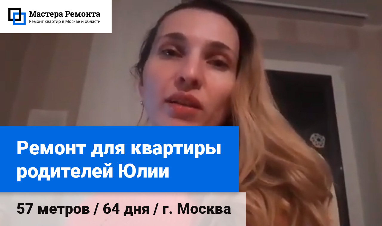 Ремонт квартиры для родителей, г. Москва