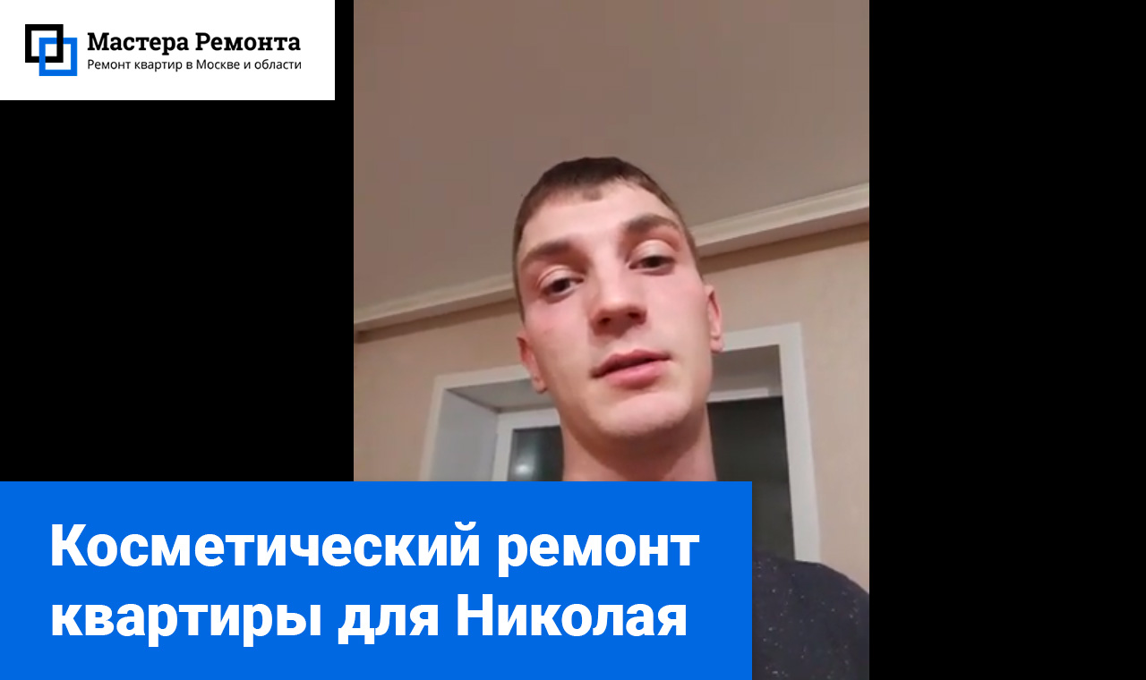 Косметический ремонт квартиры, г. Москва