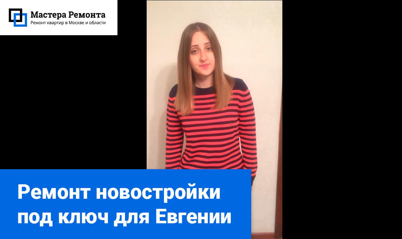 Ремонт новостройки под ключ, г. Москва