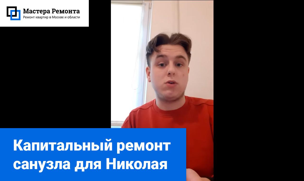 Капитальный ремонт санузла, г. Москва
