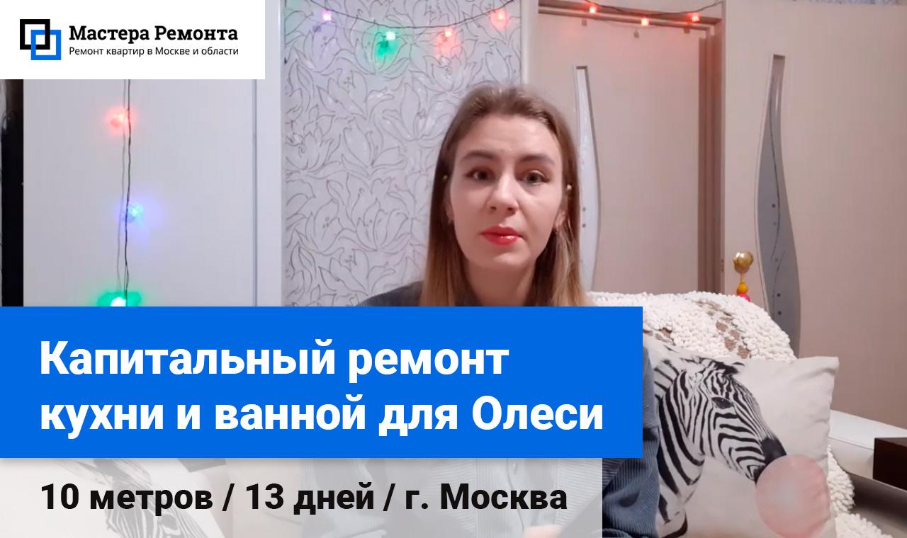 Капитальный ремонт кухни и ванной, г. Москва