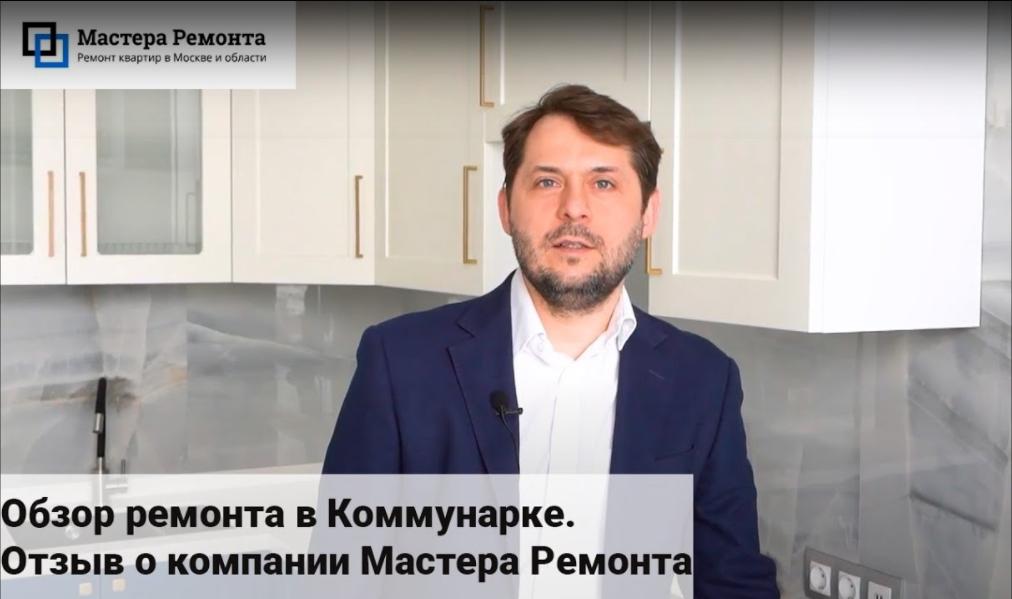 Ремонт квартиры в ЖК Коммунарка, г. Москва