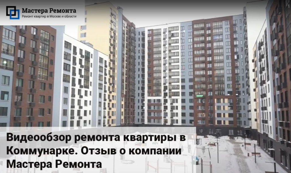 Ремонт новостройки под ключ в г. Москва