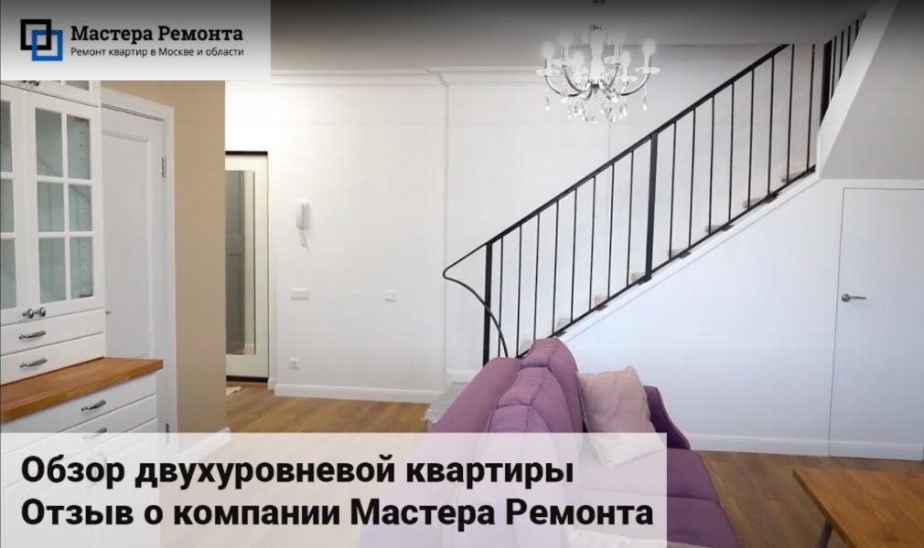 Ремонт двухуровневой квартиры в г. Москва
