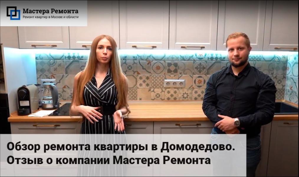 Ремонт и дизайн квартиры в г. Москва
