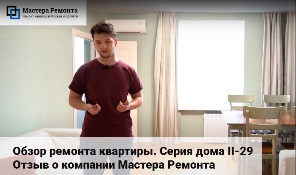 Ремонт и перепланировка квартиры в г. Москва